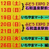 9月イベント 270906